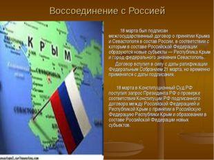 Воссоединение с Россией 18 марта был подписан межгосударственный договор о пр