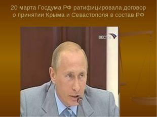 20 марта Госдума РФ ратифицировала договор о принятии Крыма и Севастополя в с