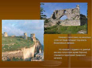 Начиная с пятого века, на несколько сотен лет Крым попадает под власть Визан