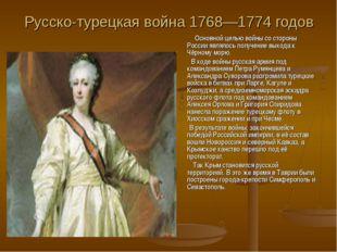 Русско-турецкая война 1768—1774 годов Основной целью войны со стороны России