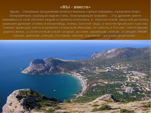 «МЫ - вместе» Крым… Овеянные преданиями величественные горные вершины, лазоре...