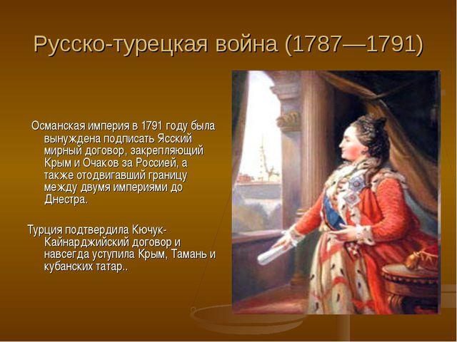 Русско-турецкая война (1787—1791) Османская империя в 1791 году была вынужден...