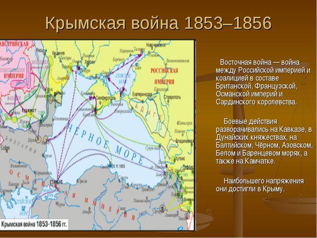 Крымская война 1853–1856 Восточная война — война между Российской империей и...