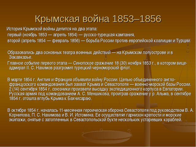 Крымская война 1853–1856 История Крымской войны делится на два этапа: первый...