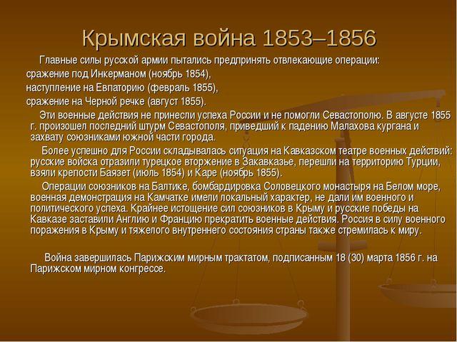 Крымская война 1853–1856 Главные силы русской армии пытались предпринять отвл...