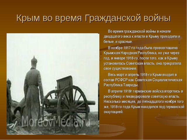 Крым во время Гражданской войны Во время гражданской войны в начале двадцатог...