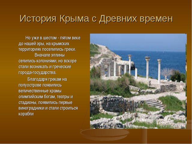 История Крыма с Древних времен Но уже в шестом - пятом веке до нашей эры, на...