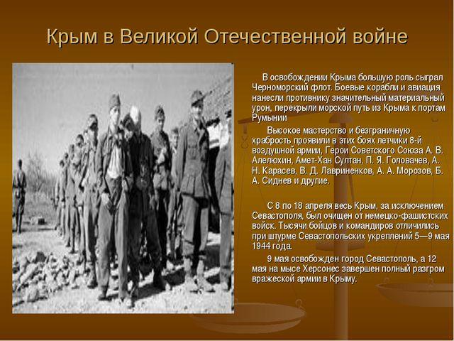 Крым в Великой Отечественной войне В освобождении Крыма большую роль сыграл Ч...
