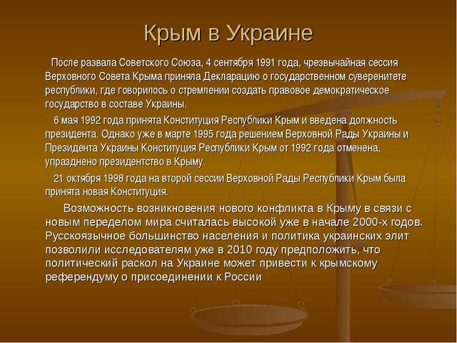 Крым в Украине После развала Советского Союза, 4 сентября 1991 года, чрезвыча...