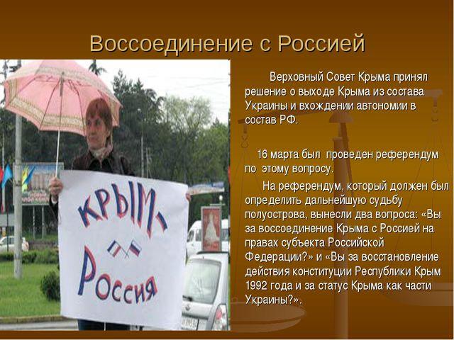 Воссоединение с Россией Верховный Совет Крыма принял решение о выходе Крыма и...