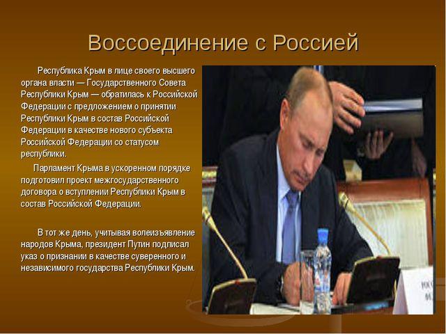 Воссоединение с Россией Республика Крым в лице своего высшего органа власти —...