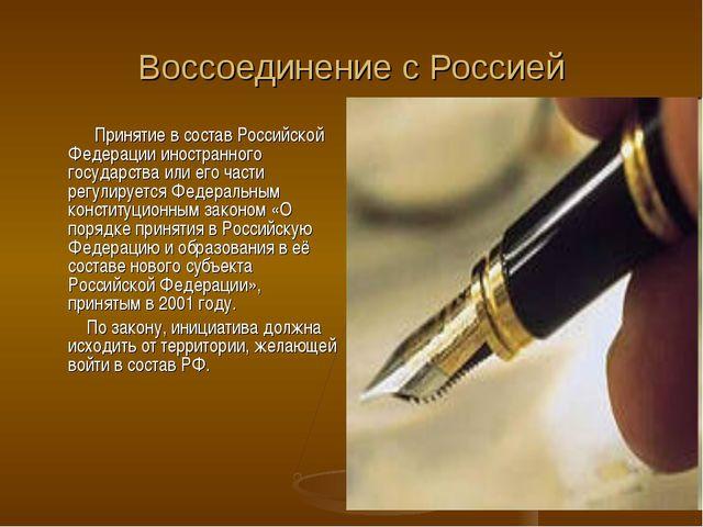 Воссоединение с Россией Принятие в состав Российской Федерации иностранного г...
