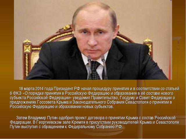 18 марта 2014 года Президент РФ начал процедуру принятия и в соответствии со...