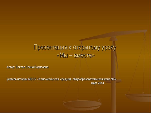 Презентация к открытому уроку «Мы – вместе» Автор: Бокова Елена Борисовна учи...