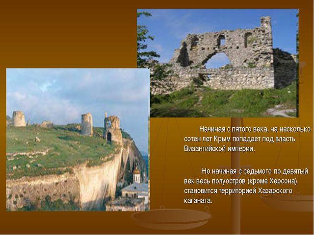 Начиная с пятого века, на несколько сотен лет Крым попадает под власть Визан...