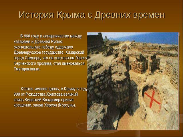 История Крыма с Древних времен В 960 году в соперничестве между хазарами и Др...