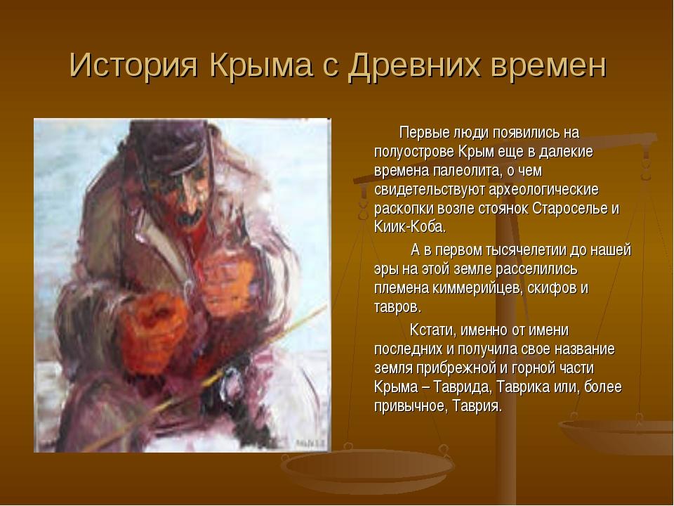 История Крыма с Древних времен Первые люди появились на полуострове Крым еще...