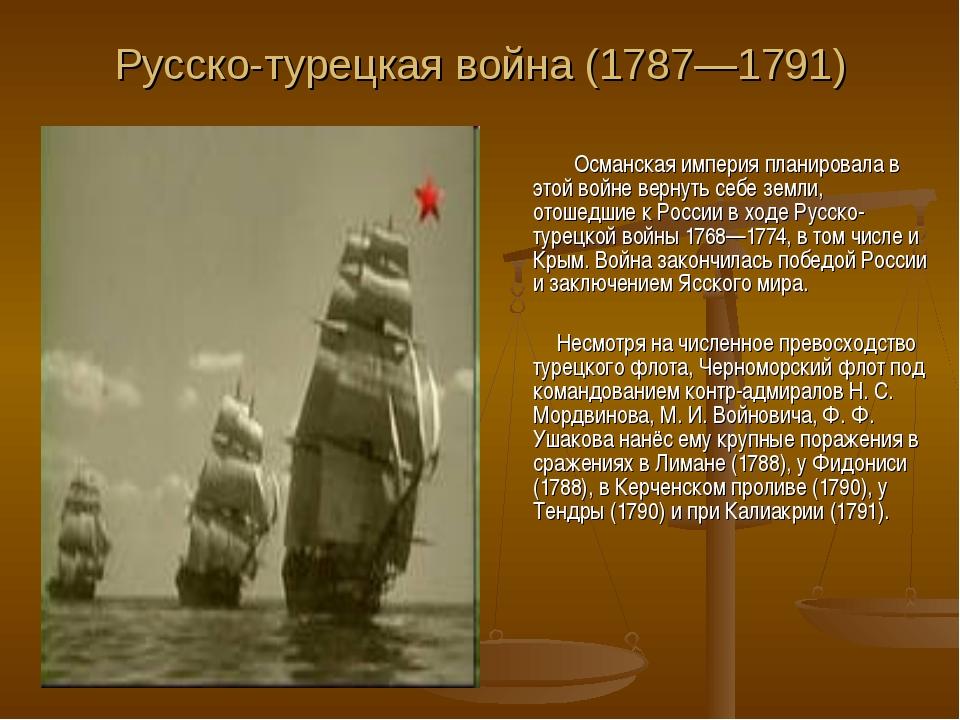 Русско-турецкая война (1787—1791) Османская империя планировала в этой войне...