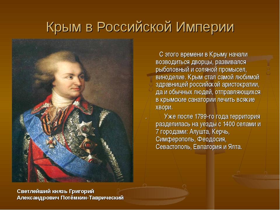 Крым в Российской Империи Светлейший князь Григорий Александрович Потёмкин-Та...