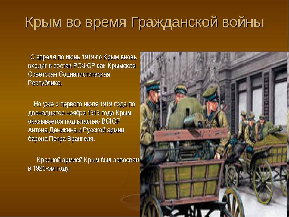 Крым во время Гражданской войны С апреля по июнь 1919-го Крым вновь входит в...