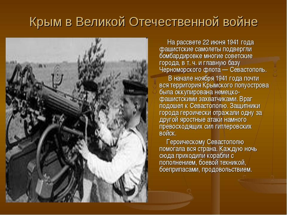 Крым в Великой Отечественной войне На рассвете 22 июня 1941 года фашистские с...