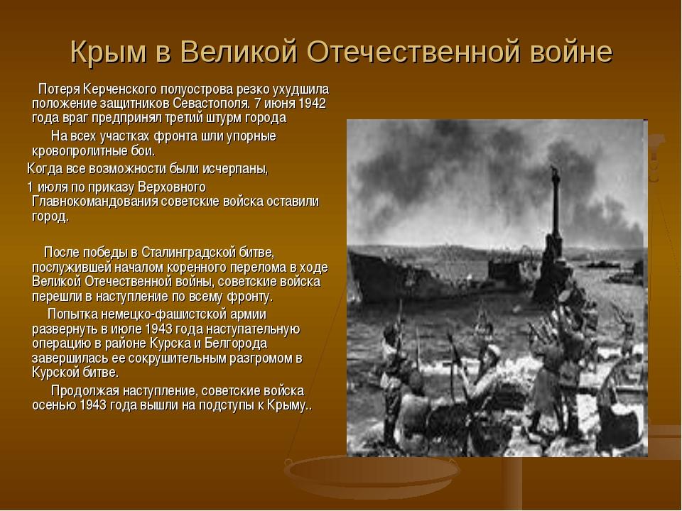 Крым в Великой Отечественной войне Потеря Керченского полуострова резко ухудш...