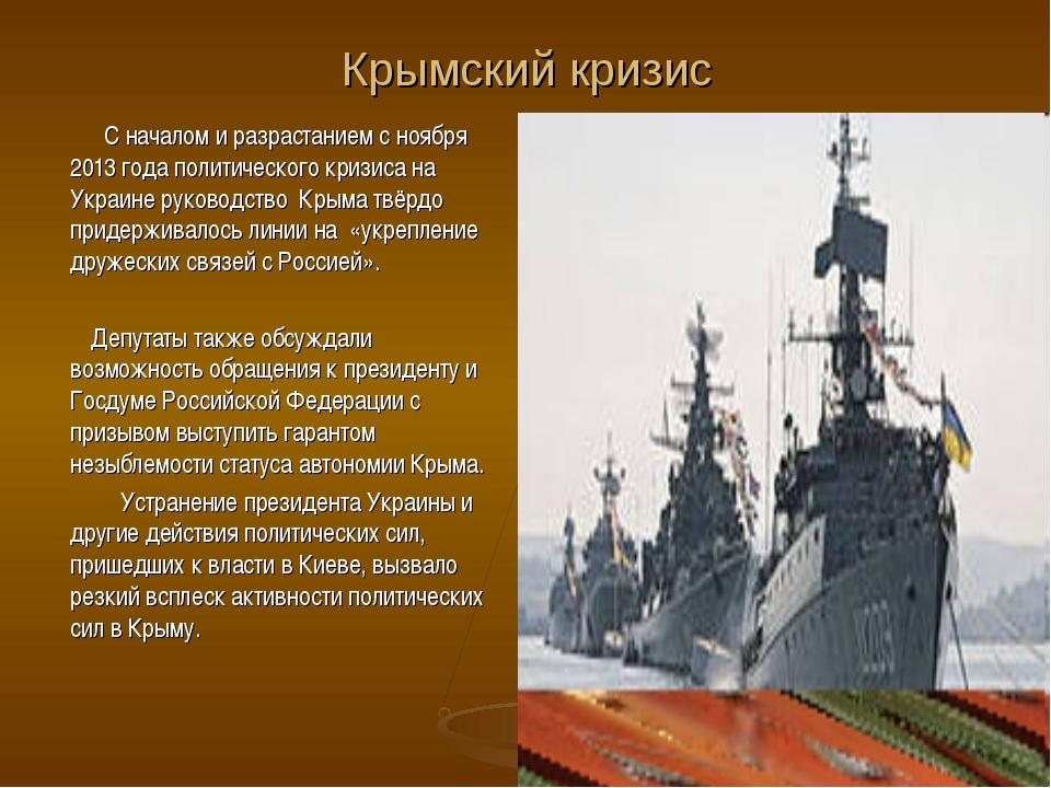 Крымский кризис С началом и разрастанием с ноября 2013 года политического кри...