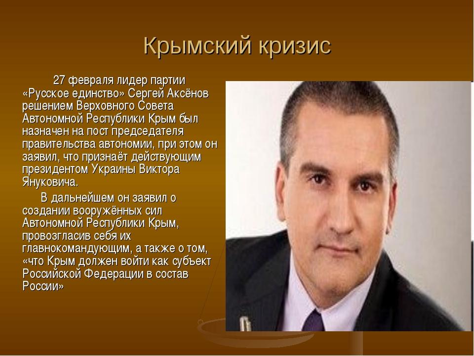 Крымский кризис 27 февраля лидер партии «Русское единство» Сергей Аксёнов реш...