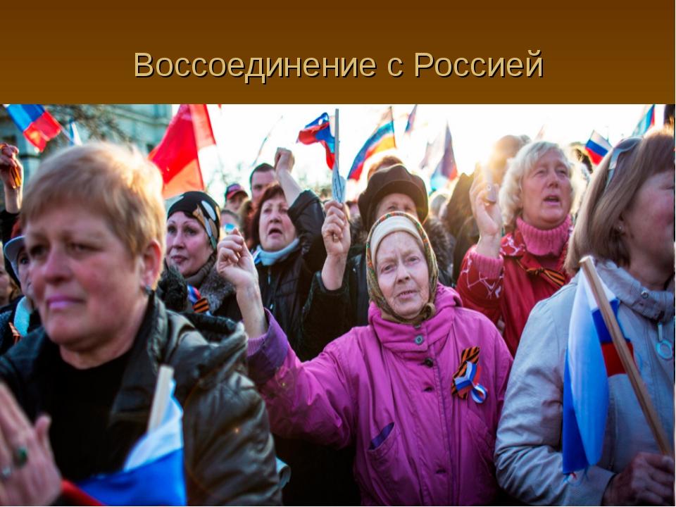 Воссоединение с Россией