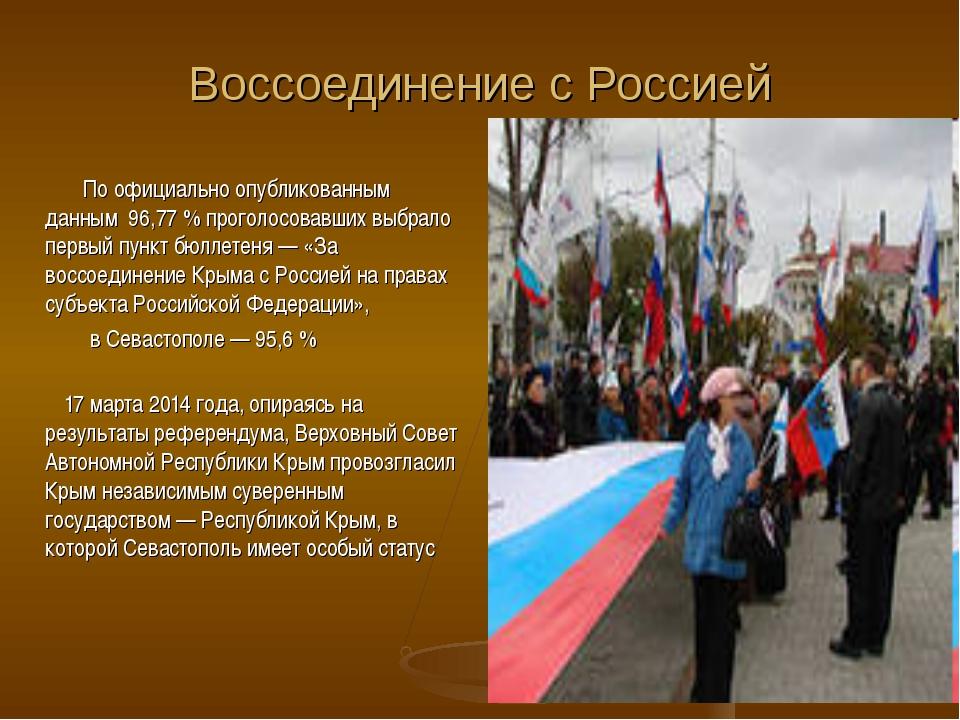 Воссоединение с Россией По официально опубликованным данным 96,77 % проголосо...