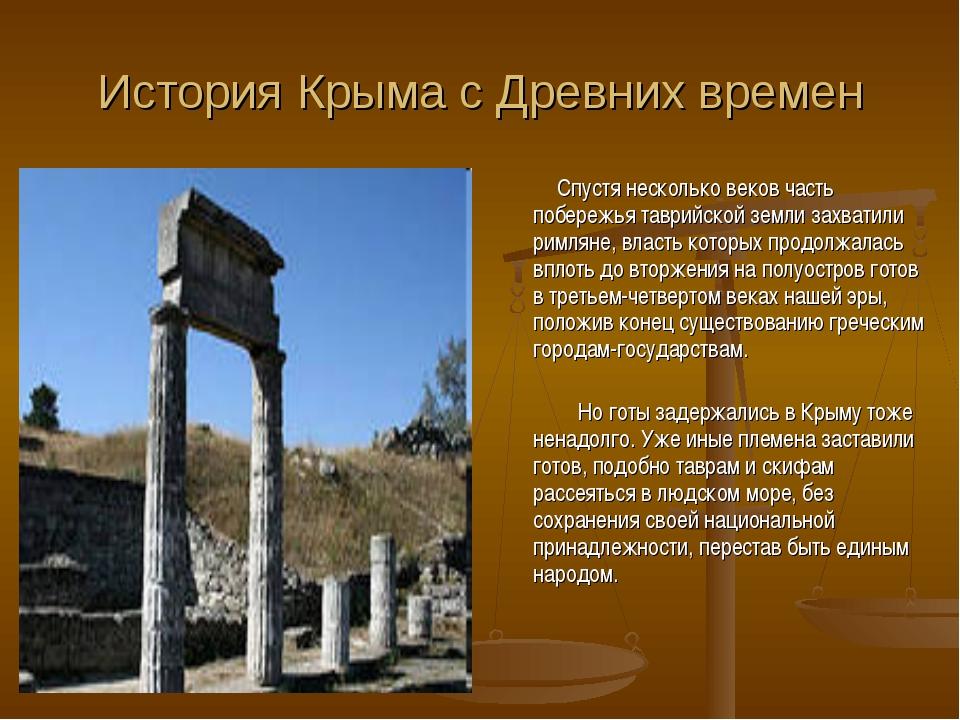 История Крыма с Древних времен Спустя несколько веков часть побережья таврийс...