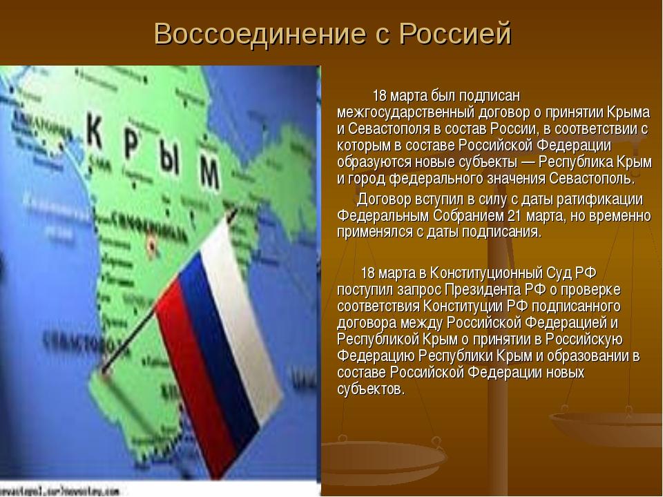 Воссоединение с Россией 18 марта был подписан межгосударственный договор о пр...