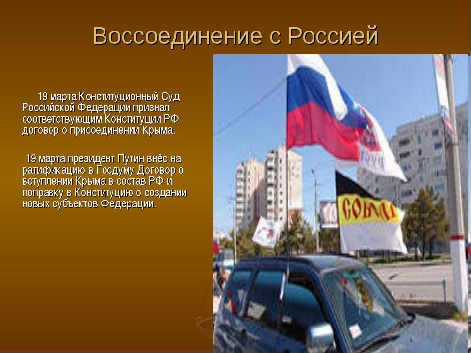 Воссоединение с Россией 19 марта Конституционный Суд Российской Федерации при...