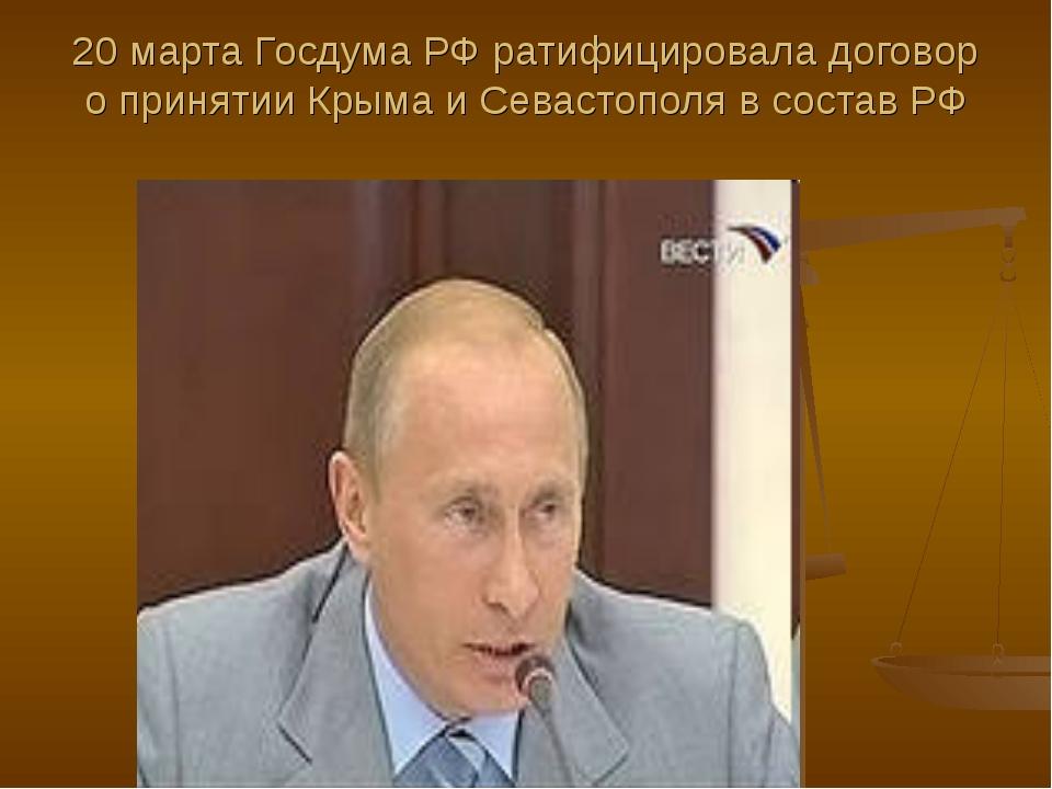 20 марта Госдума РФ ратифицировала договор о принятии Крыма и Севастополя в с...