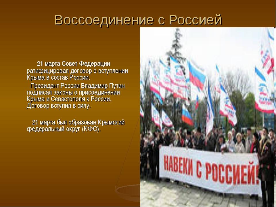 Воссоединение с Россией 21 марта Совет Федерации ратифицировал договор о всту...