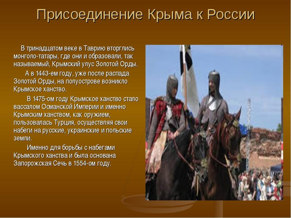 Присоединение Крыма к России В тринадцатом веке в Таврию вторглись монголо-та...