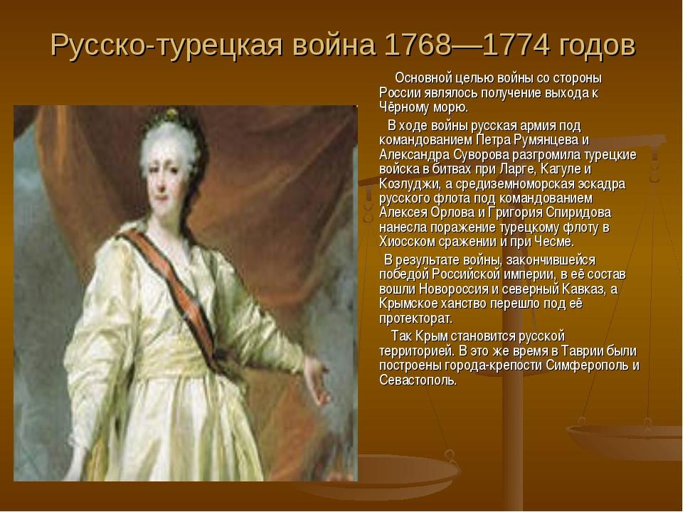 Русско-турецкая война 1768—1774 годов Основной целью войны со стороны России...