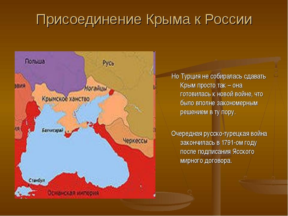 Присоединение Крыма к России Но Турция не собиралась сдавать Крым просто так...