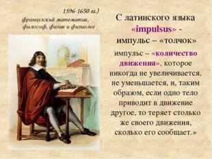 Рене́ Дека́рт (1596-1650 гг.) французский математик, философ, физик и физиоло