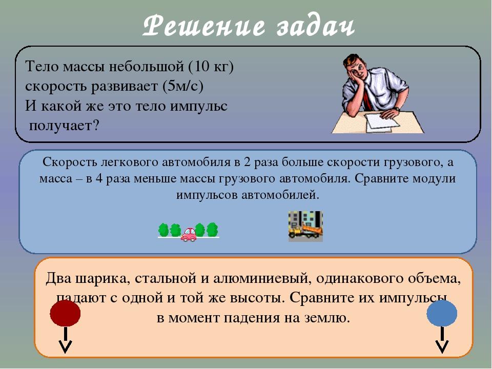 Задачи по общей физике)