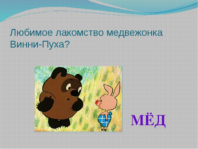 Любимое лакомство медвежонка Винни-Пуха? МЁД