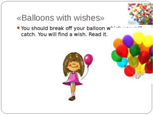 «Balloons with wishes» You should break off your balloon which you will catch