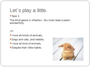 Let`s play a little. Task 3 The third game is «Poems». You must read a poem w