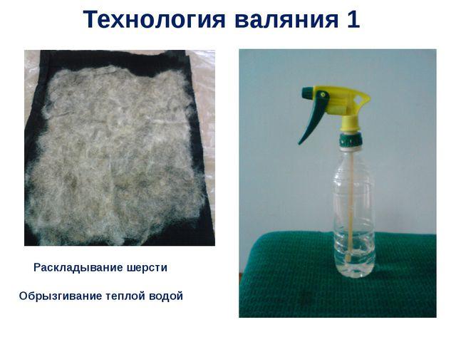 Технология валяния 1 Обрызгивание теплой водой Раскладывание шерсти