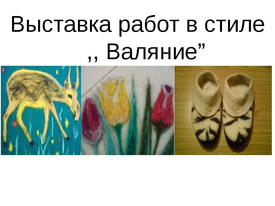 "Выставка работ в стиле ,, Валяние"""