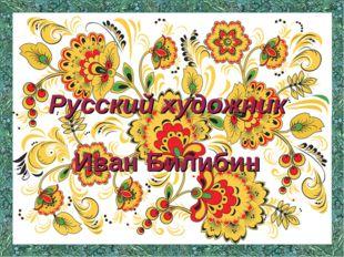 Русский художник Иван Билибин