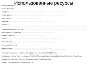 Использованные ресурсы Портрет Васнецова - http://www.tanais.info/vasnetsov/v