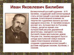 Иван Яковлевич Билибин Великолепный русский художник - И.Я. Билибин, создавши