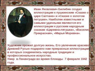 Иван Яковлевич Билибин создал иллюстрации к пушкинским «Сказке о царе Салтане