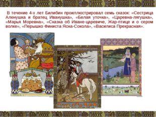 В течение 4-х лет Билибин проиллюстрировал семь сказок: «Сестрица Аленушка и